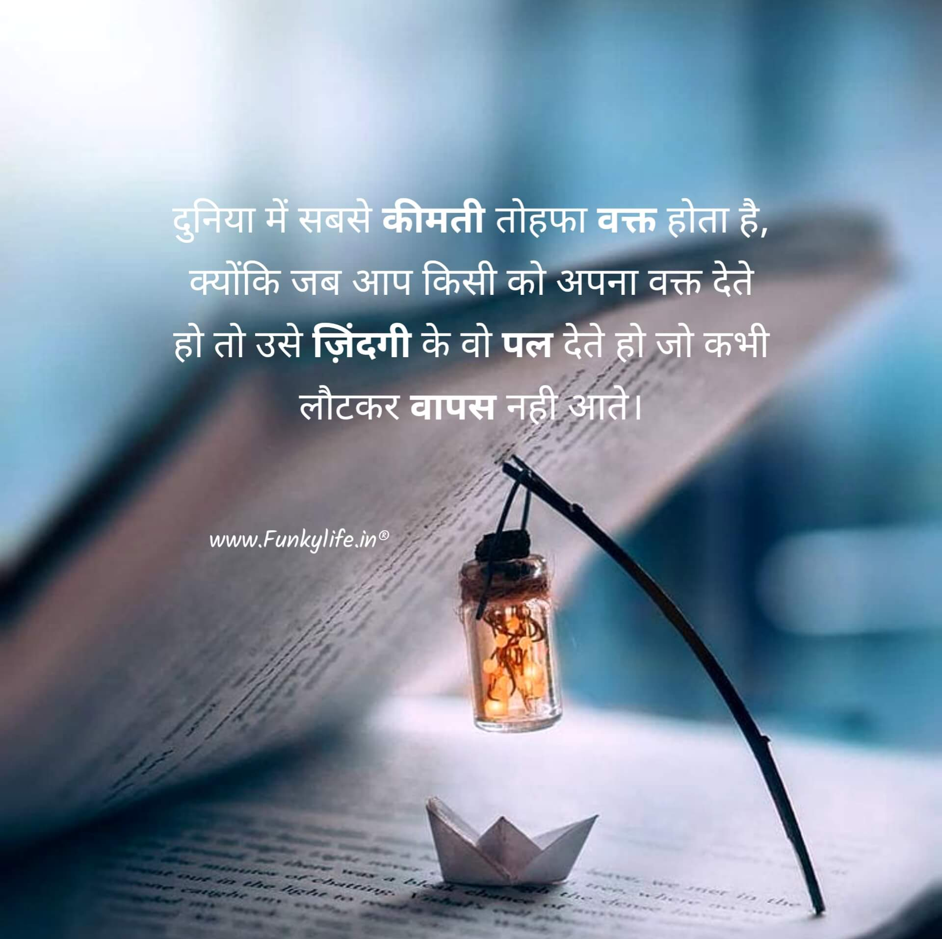 Golden Life Quotes in Hindi