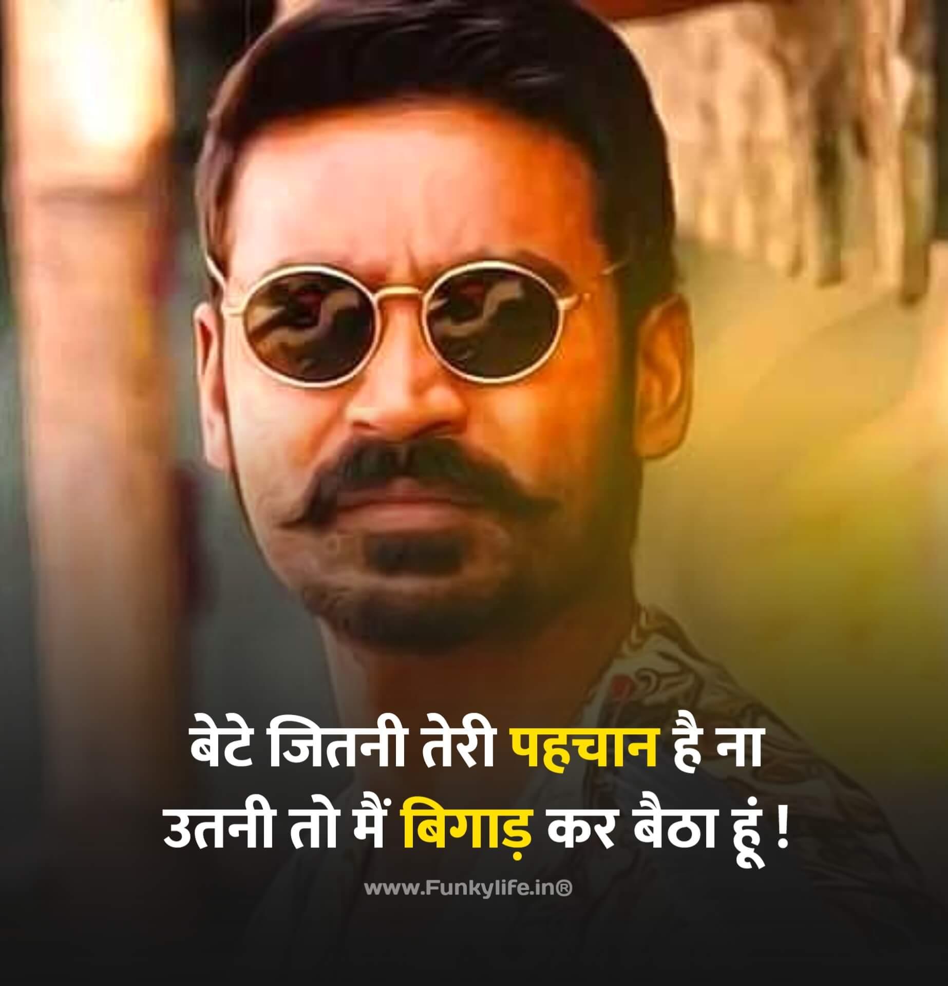 Bollywood Royal Attitude Status in Hindi
